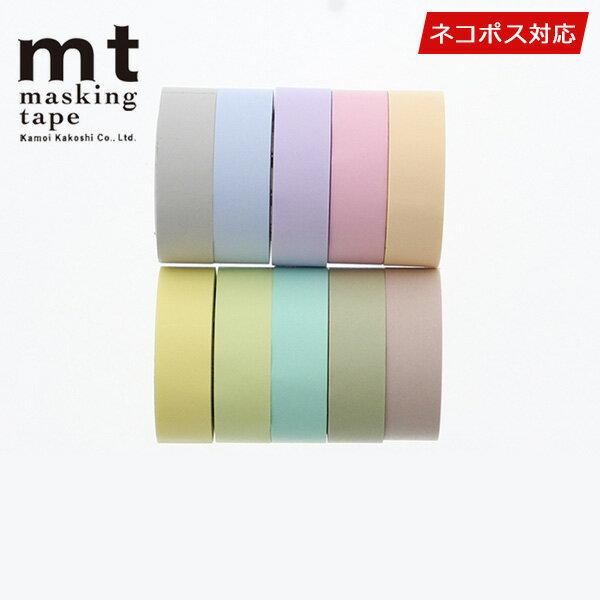 マスキングテープ 10巻セット