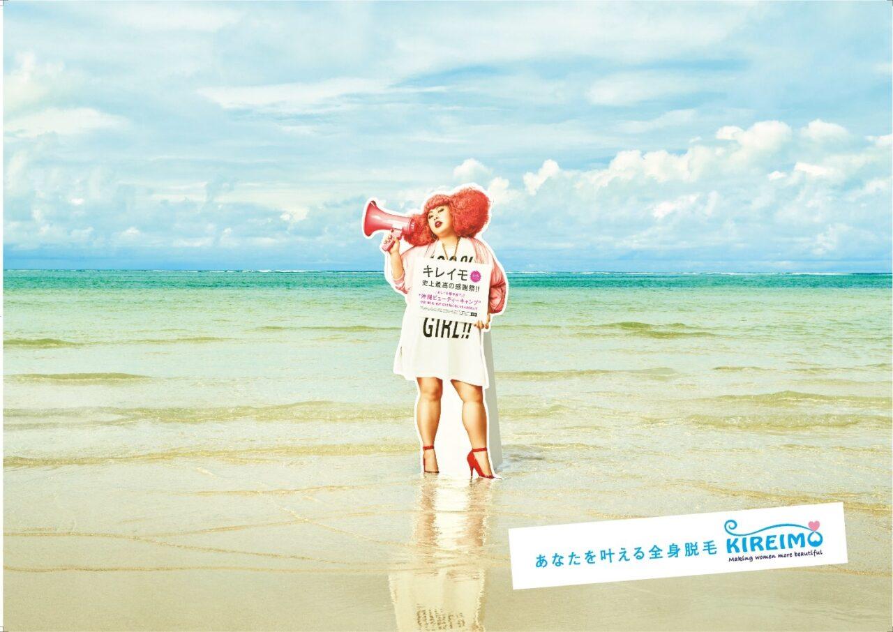 チャンスは3時間。誰でも沖縄リゾートが当たるキャンペーンをお見逃しなくっ