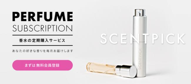 毎月色々な香水を試せるサービスが新登場