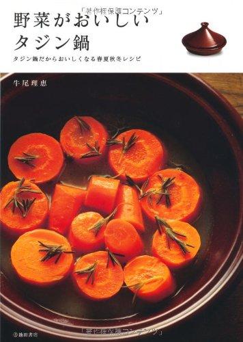 野菜がおいしいタジン鍋