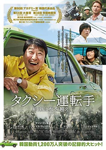タクシー運転手 約束は海を越えて[DVD]