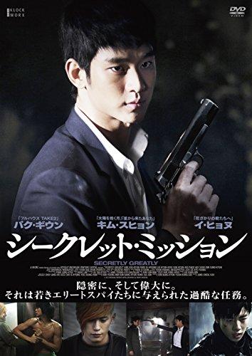 シークレット・ミッション[DVD]