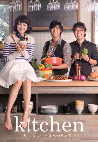 キッチン〜3人のレシピ〜[DVD]