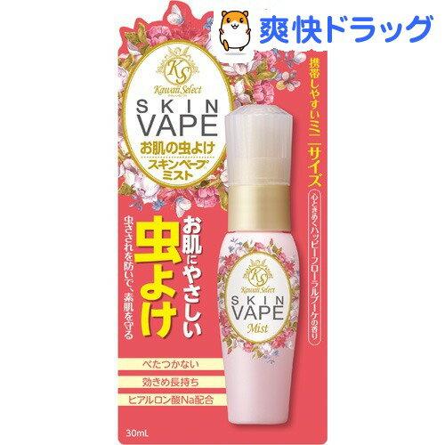 スキンベープ 虫よけスプレー Kawaii Select フローラルの香り