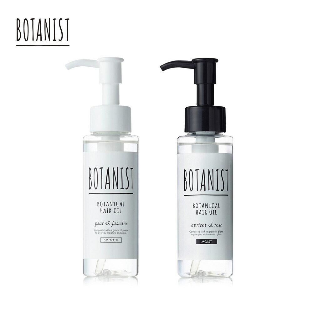 BOTANIST ボタニカルヘアオイル