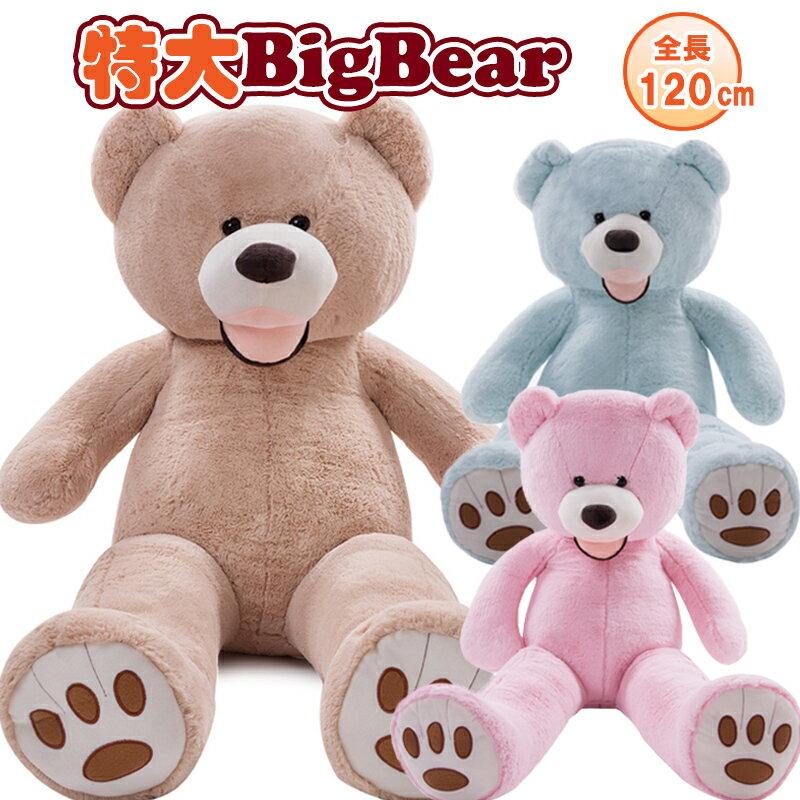 特大 ぬいぐるみ クマ 全長120cm 7色選択可能