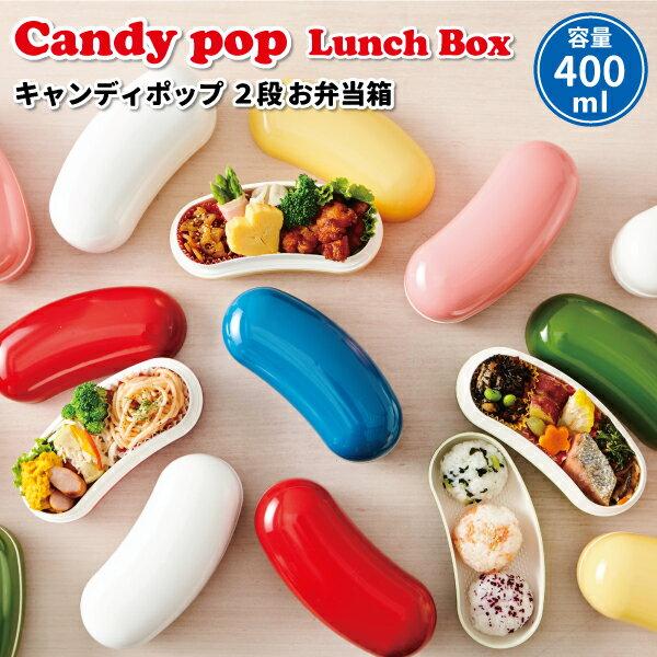 お弁当箱 キャンディポップ ランチボックス 2段