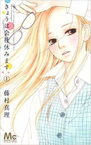 田之倉くんに恋する きょうは会社休みます。