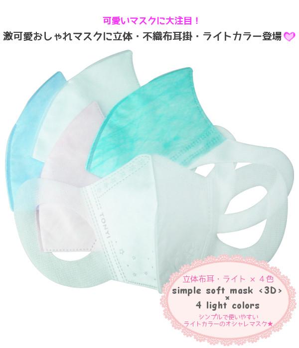 不織布3D立体マスク三層構造タイプ