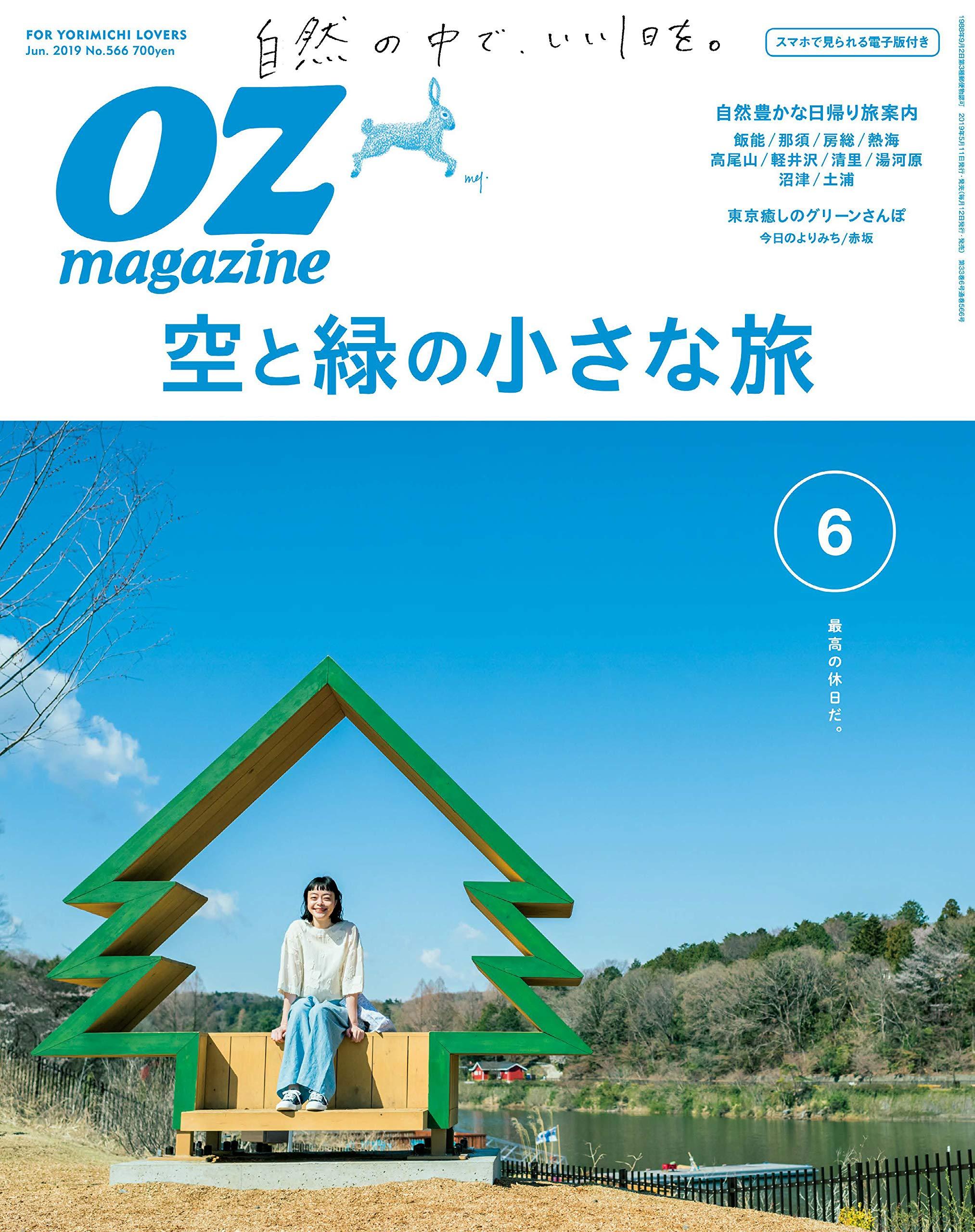 OZmagazine(オズマガジン) 2019年 6月号