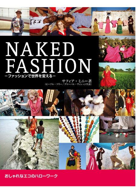 Naked Fashion おしゃれなエコのハローワーク【フェアトレード】