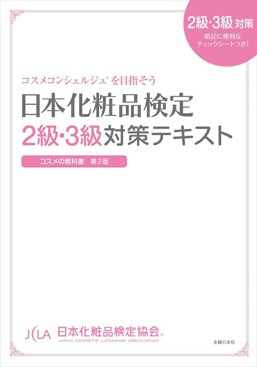 日本化粧品検定2級・3級対策テキストコスメの教科書第2版 コスメコンシェルジュを目指そう