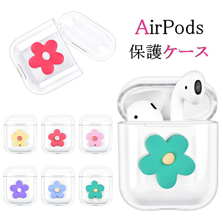 AirPods ケース 立体的 クリア
