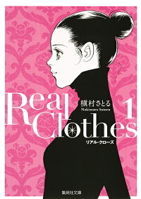Real Clothes(リアル・クローズ)・槇村さとる