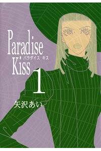 Paradise Kiss(パラダイス キス)・矢沢あい