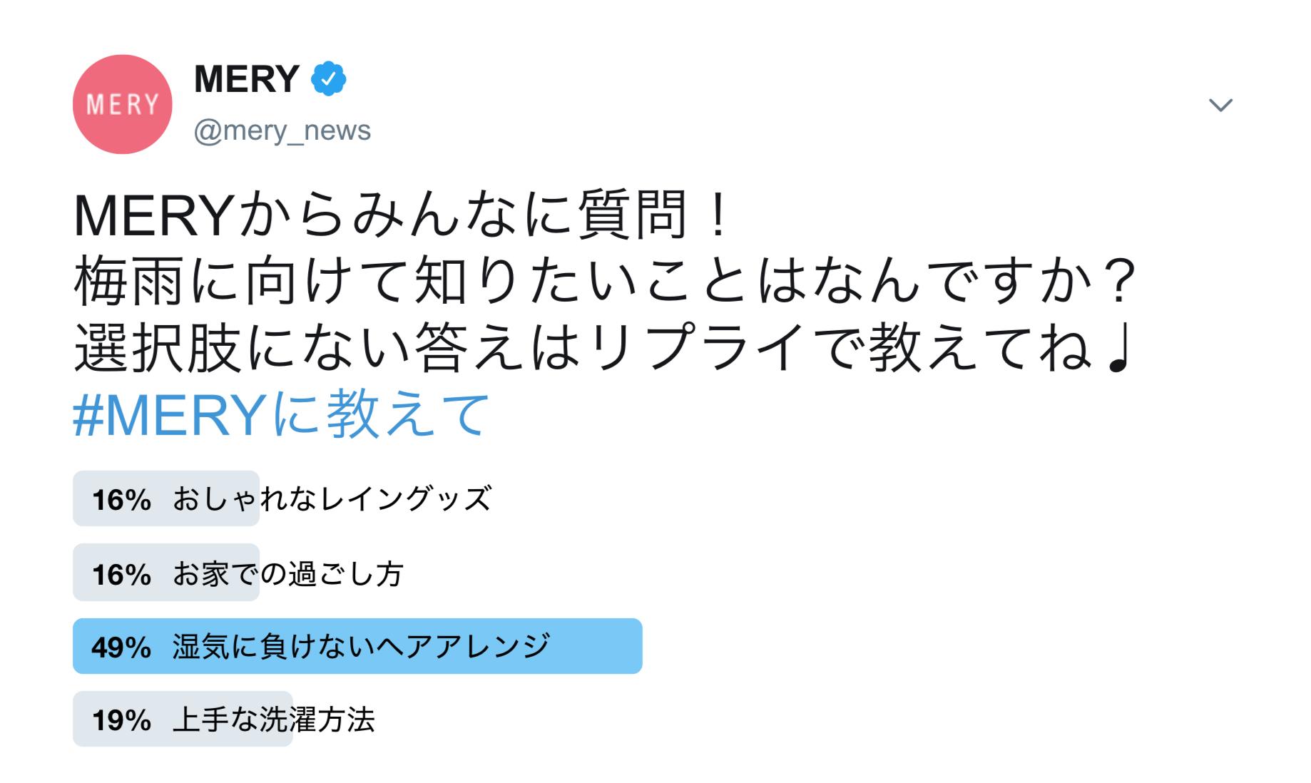 Twitterで質問しました!