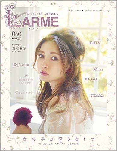 徳間書店『LARME(ラルム)』