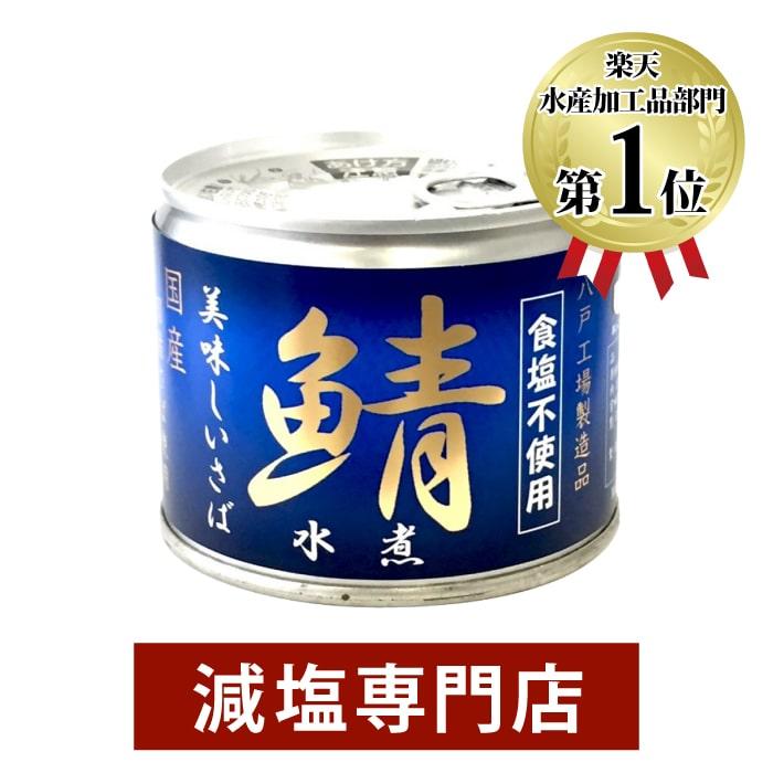 伊藤食品 国産鯖 3缶セット