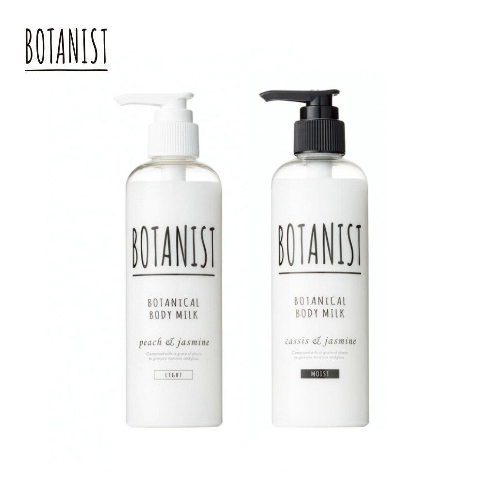 BOTANIST ボタニスト ボタニカルボディーミルク