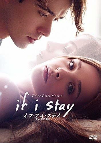 チェロ弾きとバンドマンの恋|If i Stay