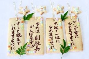 七夕レシピ★短冊クッキー