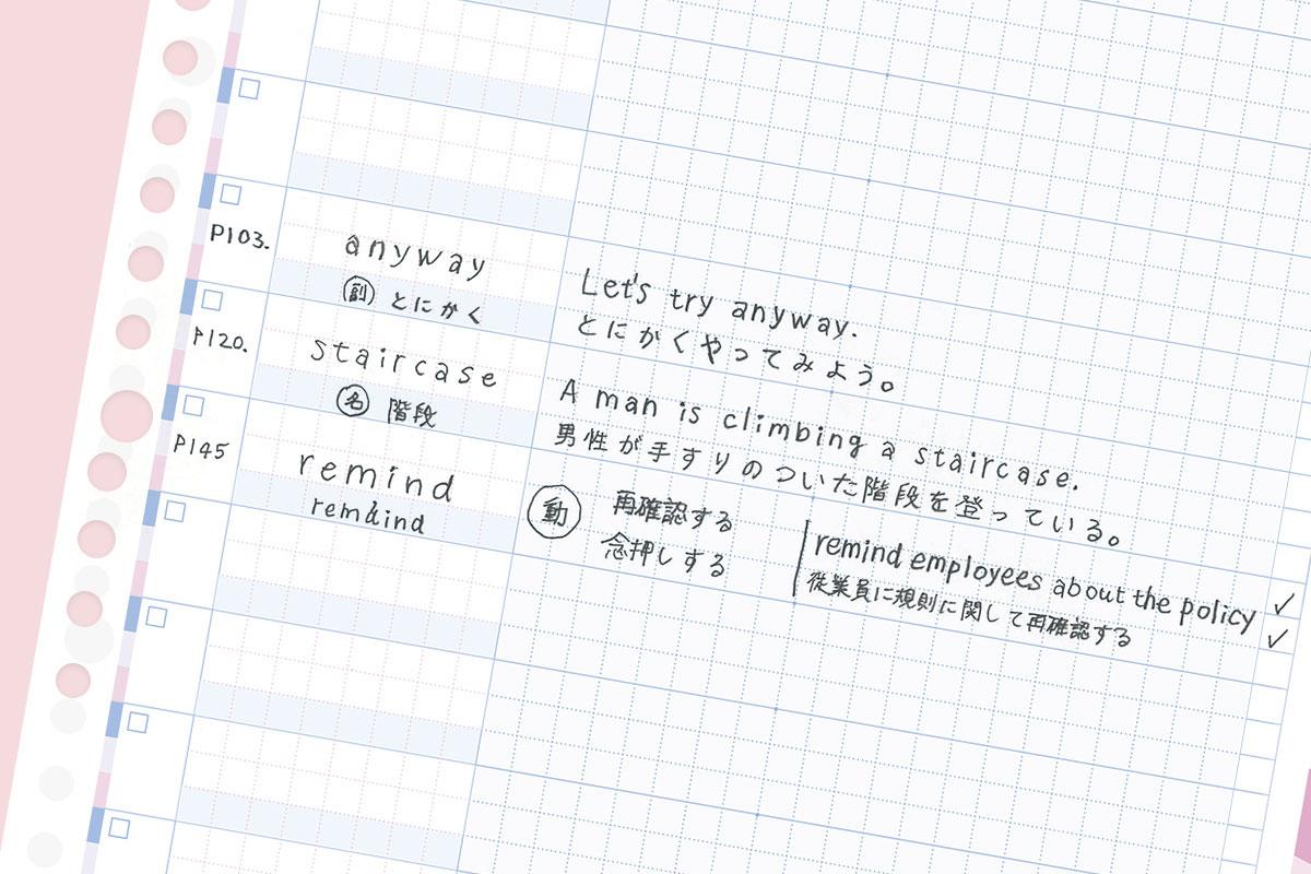 暗記用のルーズリーフはテストに役立つ予感