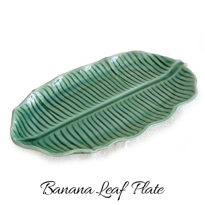 バナナ リーフプレート(小鉢付き)