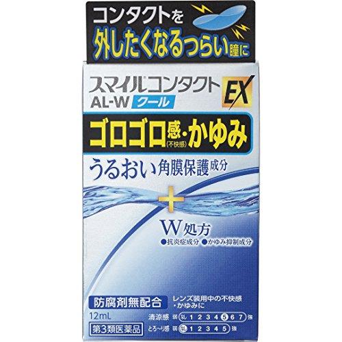スマイルコンタクトEX AL-Wクール (第3類医薬品)