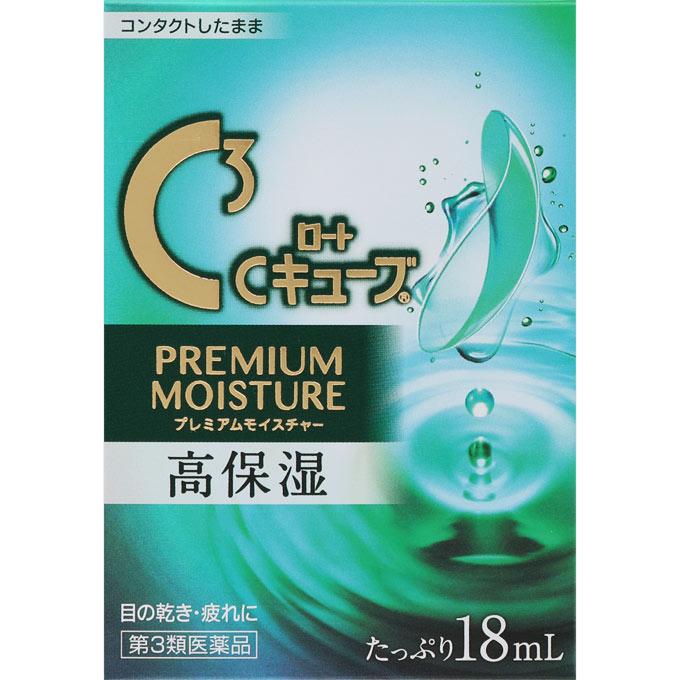 ロートCキューブ プレミアムモイスチャー (第3類医薬品)