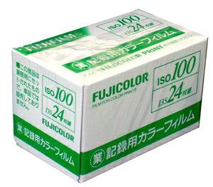 FUJIFILM フジカラー 業務用フィルム ISO100 24枚撮り