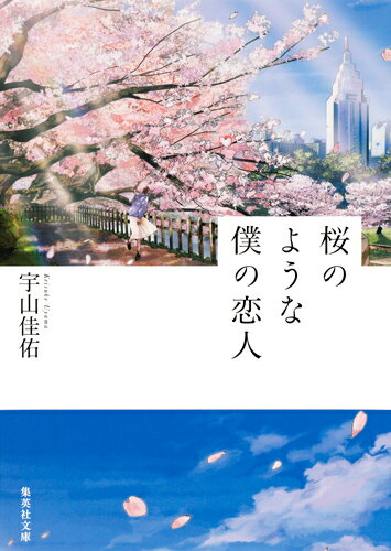 桜のような僕の恋人