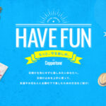 スペシャルコンテンツ「HAVE FUN」