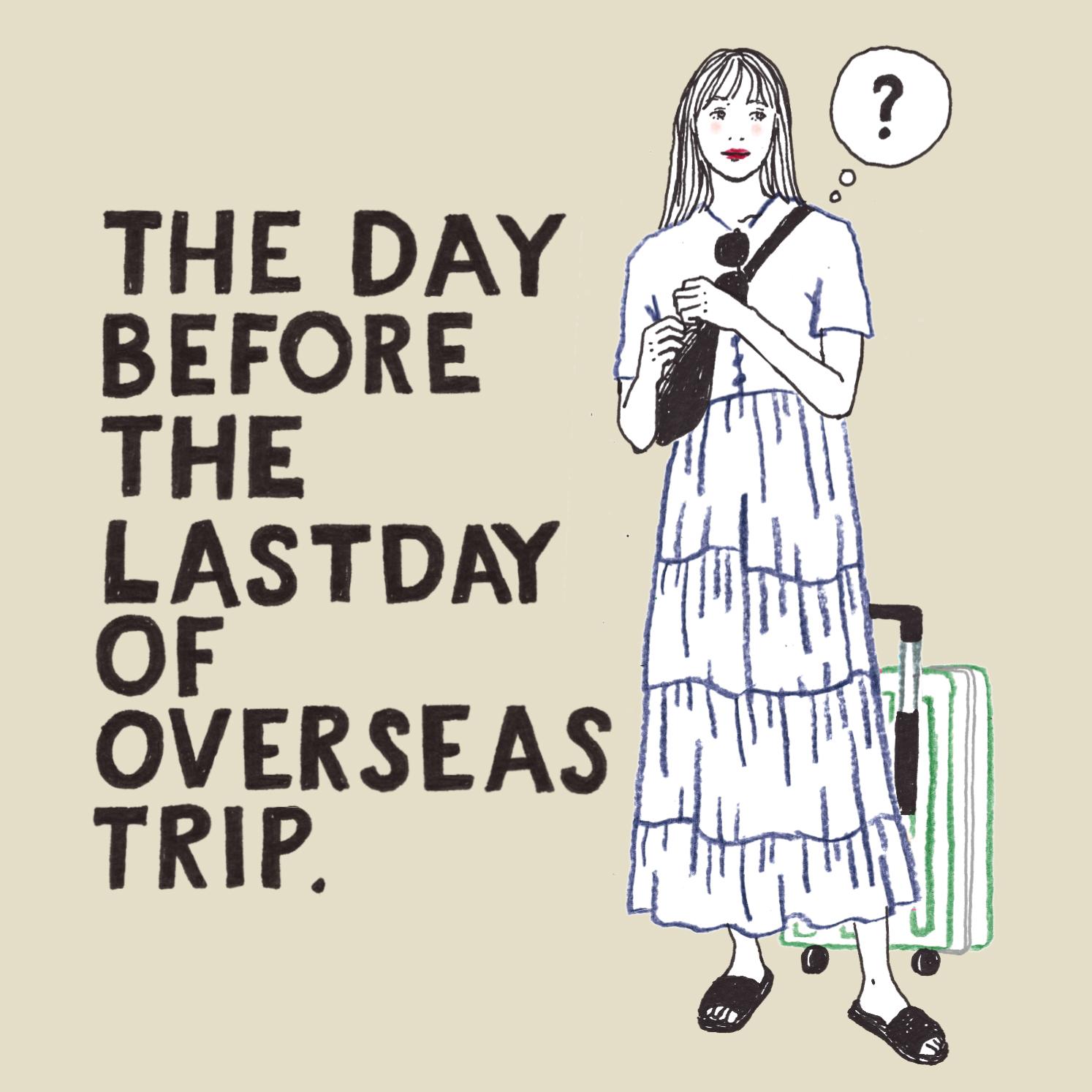 Q:海外旅行に行ったあなた。最終日前日に行ったのはどれ?