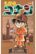 名探偵コナン 1