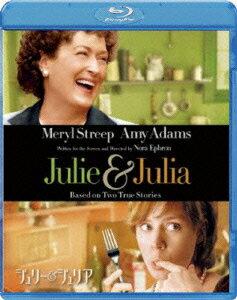 ジュリー&ジュリア