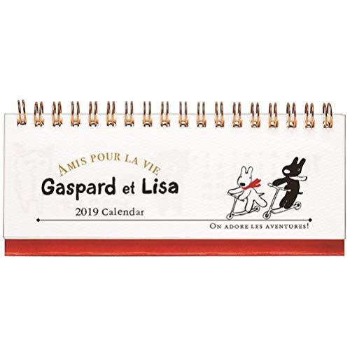 リサとガスパール 2019年 カレンダー