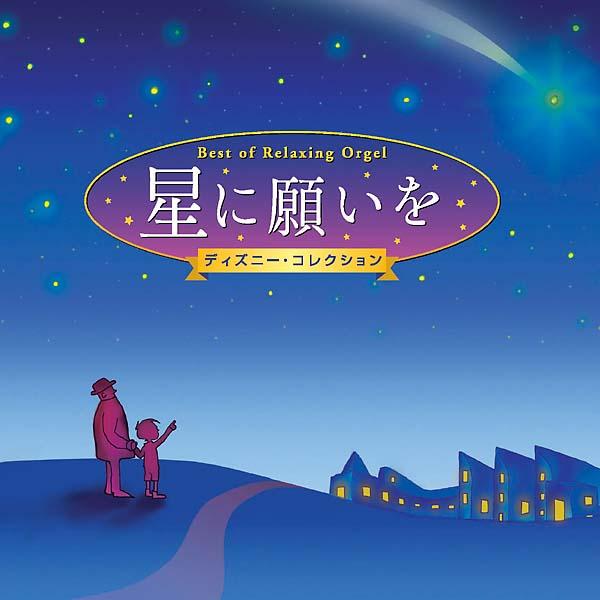 星に願いを ディズニー・コレクション α波 オルゴール・ベスト