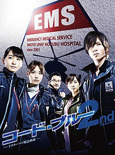 コード・ブルー 2nd season