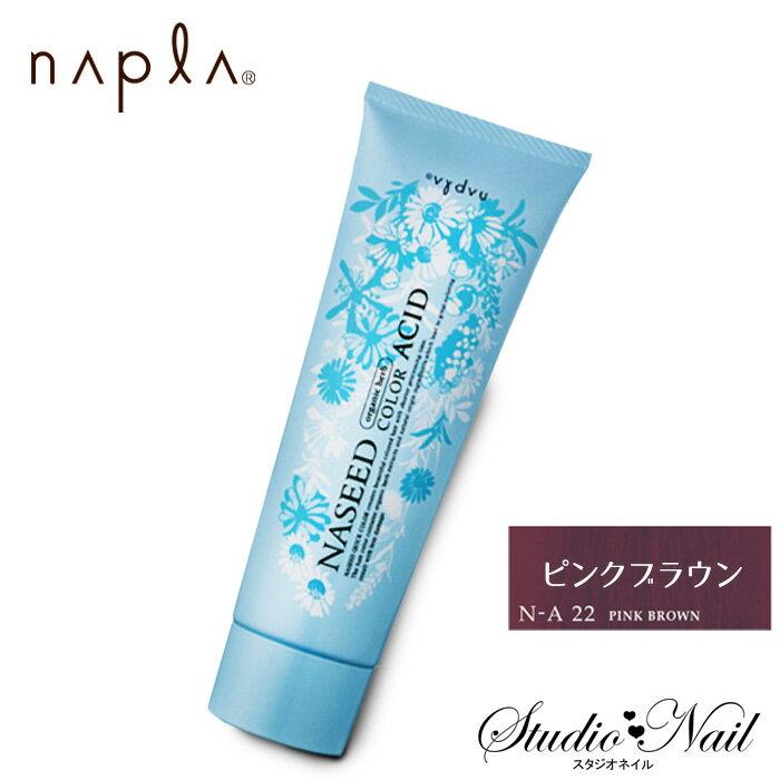 napla ナシード アシッドカラー ピンクブラウン(医薬部外品)