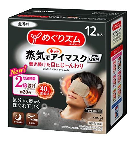 めぐりズム蒸気でホットアイマスク FOR MEN