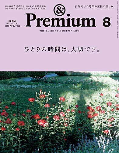 &Premium(2019年8月号)