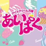 【北海道】全国のご当地アイスが大集合!アイスクリーム万博「あいぱく」が札幌で開催
