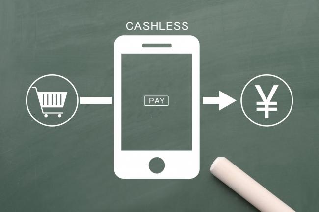 電子マネーを使って、オンライン上で確認