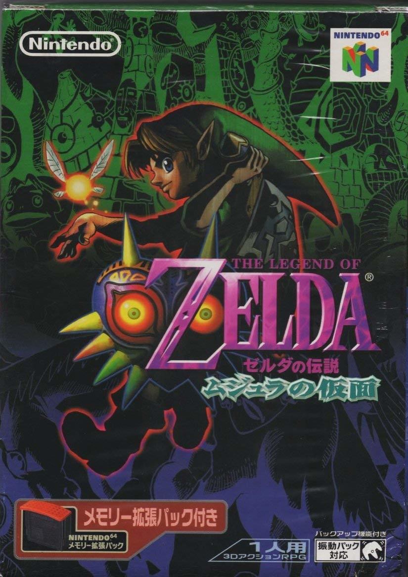 (2)ゼルダの伝説 ムジュラの仮面