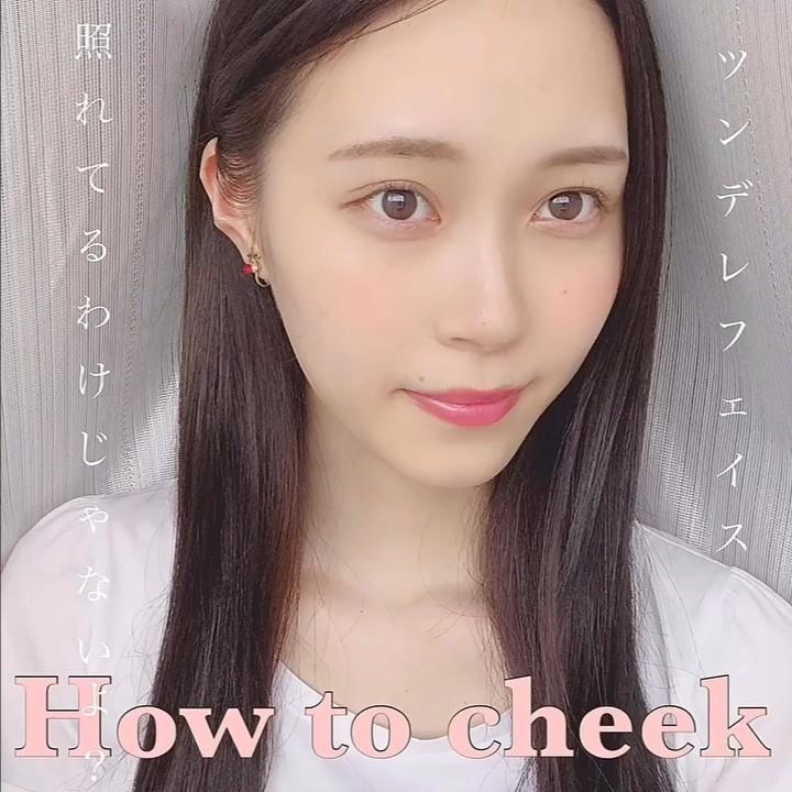 ▶▶愛されチーク How to