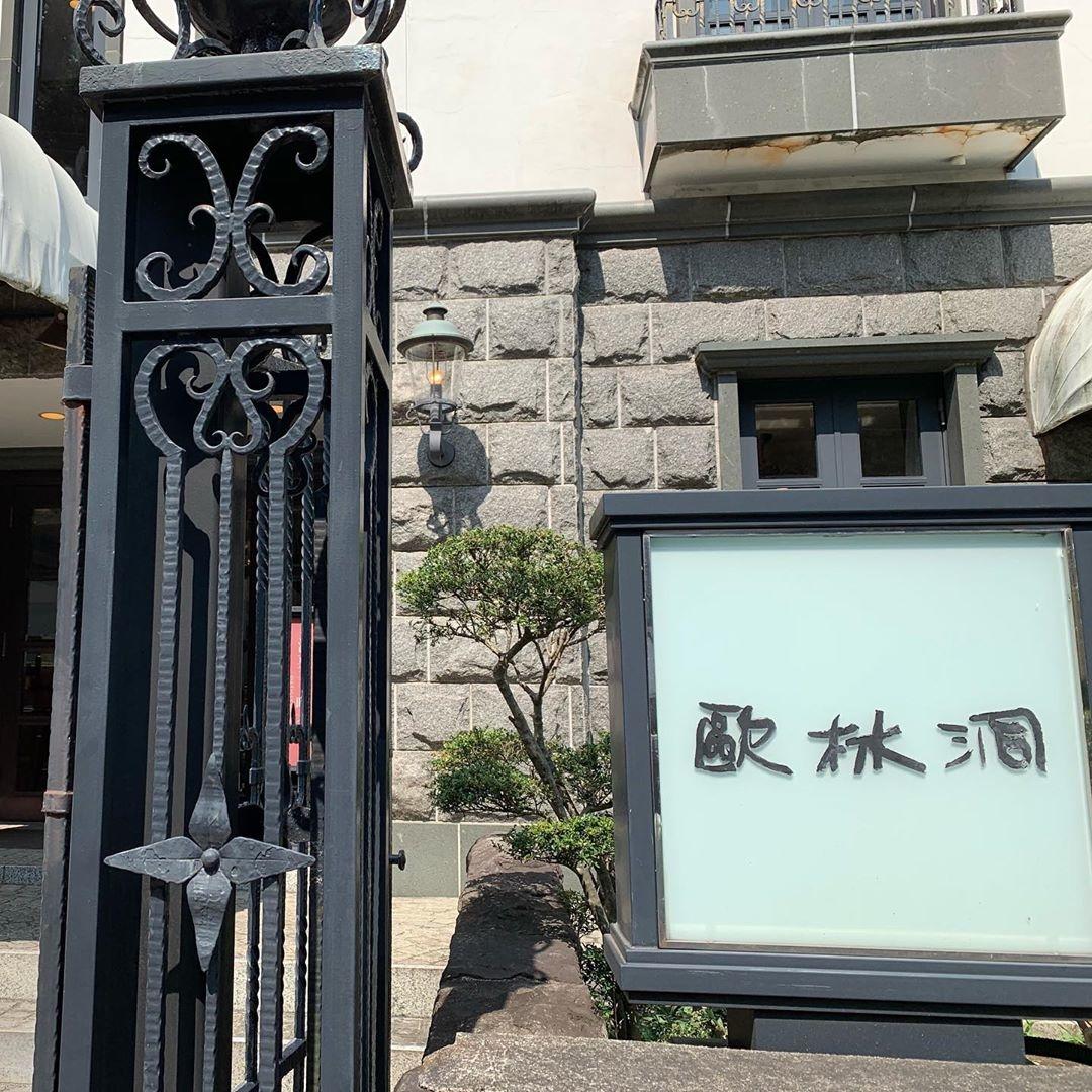 ▷ 歐林洞 鎌倉本店