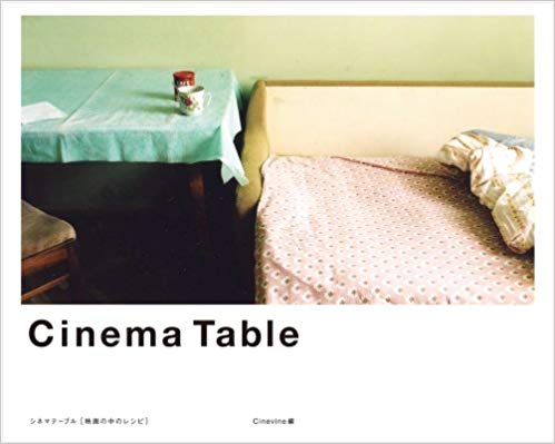 Cinema Table 映画の中のレシピ