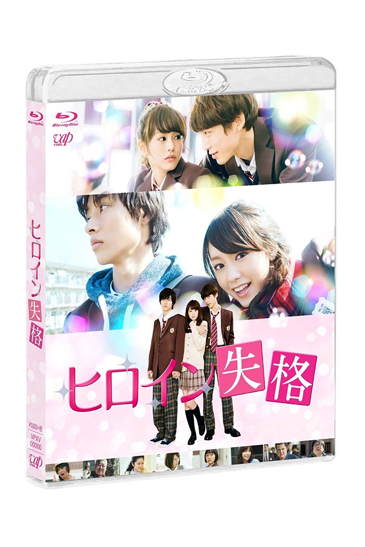 ヒロイン失格 [Blu-ray]