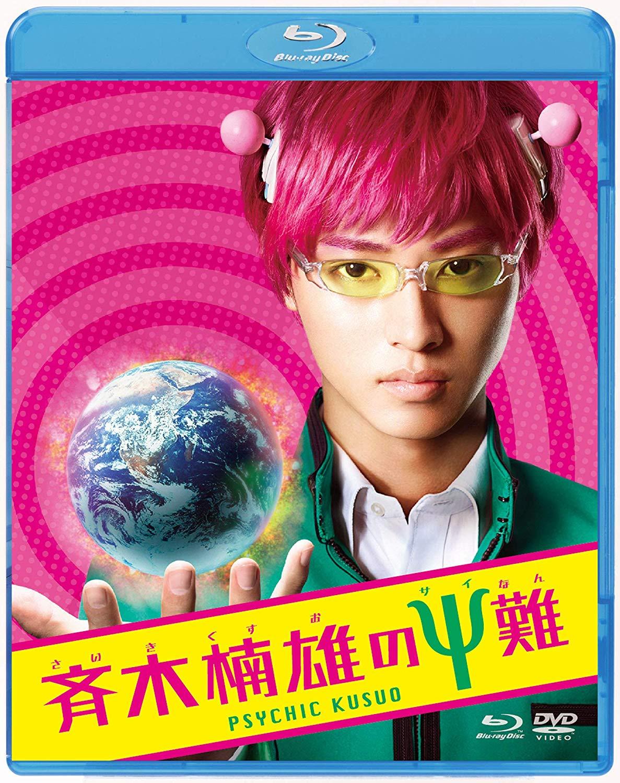 斉木楠雄のΨ難 [Blu-ray]