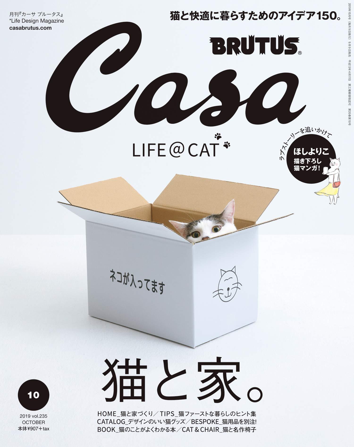 Casa BRUTUS(カーサ ブルータス)2019年 10月号